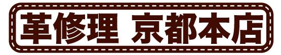 革修理 京都本店